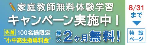 2ヶ月無料体験10月31日分までのお申込みで、期間限定キャンペーン