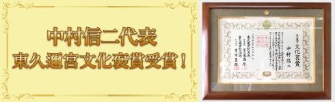 中村信二代表 東久邇宮文化褒賞受賞!
