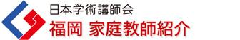 日本学術講師会 福岡家庭教師web