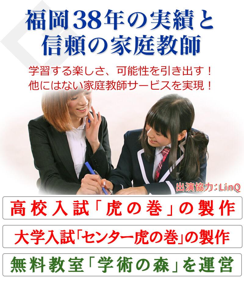 学習する楽しさ、可能性を引き出したい。そんなあなたにプロ講師、経験豊富な家庭教師を派遣いたします