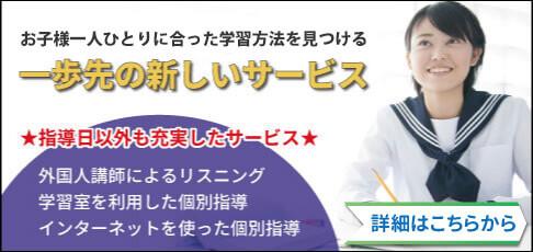 福岡家庭教師 日本学術講師会の強み