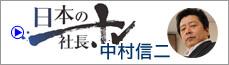 日本の社長tv「中村信二」