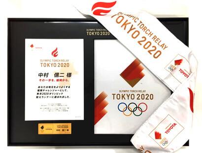 2020年東京オリンピック聖火ランナー選抜当選証書